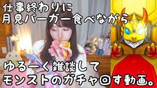 【モンスト】仕事終わりにマック食べながら、ガチャ回す動画。