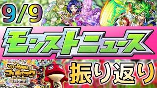 【モンストニュース】藍染も新轟絶も神ガチャも!来るぞ〜!!【振り返り】