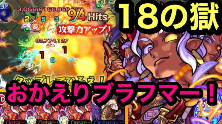 【モンスト】獣神化改 自陣ブラフマー艦隊!禁忌ノ獄 18の獄!トリプルアンチのキラーキャラ!火力えぐいね!(੭ु ˃̶͈̀ ω ˂̶͈́)੭ु⁾⁾