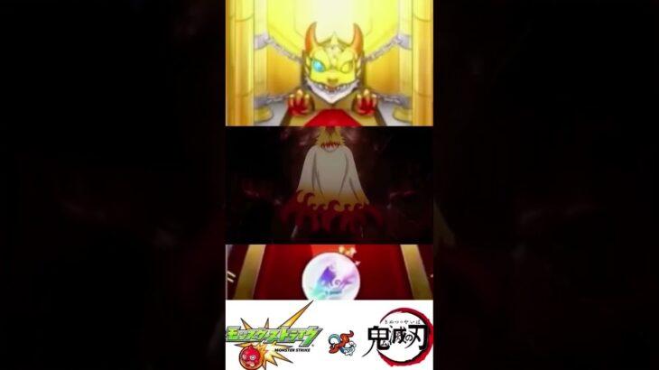 【モンスト】鬼滅コラボはアニメ第2期終わってからかな…