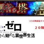 【モンスト】リゼロ無課金キャラ編成 覇者の塔20階