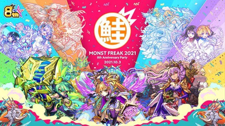 【モンストフリーク2021】フリークのモンニュを一緒に見ようの会【雑談】