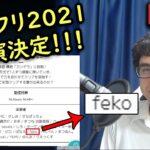 【モンスト】モンストフリーク2021出演決定!?準備しながらみんなとマルチライブ!