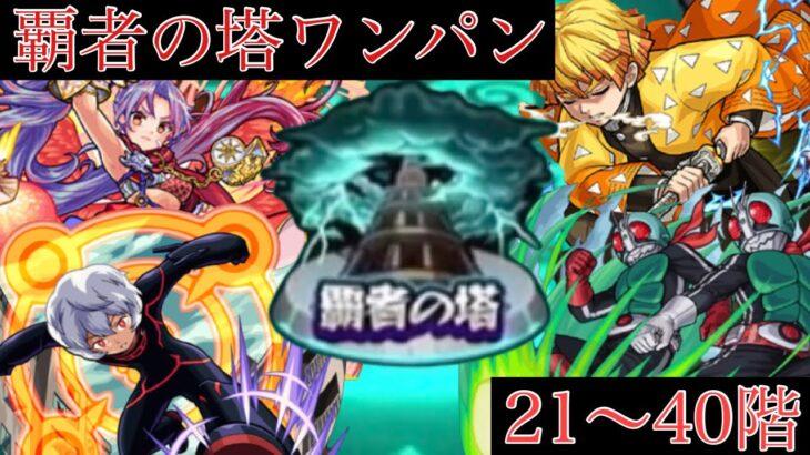覇者の塔 ワンパン集 21〜40階【モンスト】