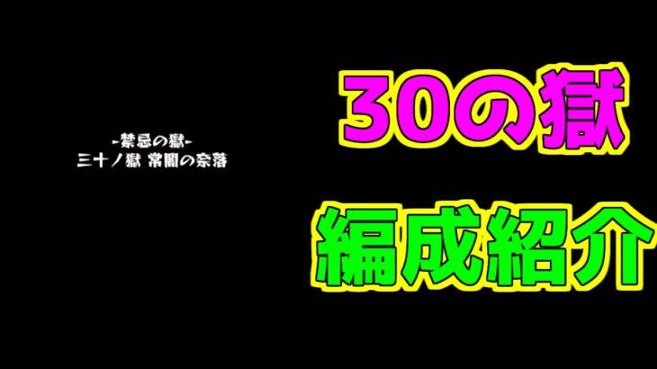【モンスト】30の獄攻略PTの紹介!