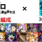 【モンスト】リゼロ無課金キャラ編成 覇者の塔36~40階