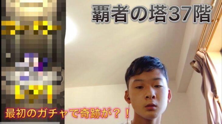 【モンスト】覇者の塔37階最初のガチャで奇跡が?!