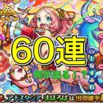 【モンスト】激獣神祭ガチャ60連!!えびす様狙いが・・・