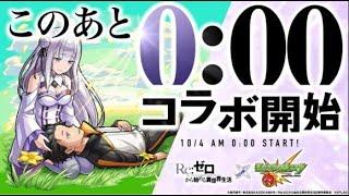 【モンスト参加型】貯金65円の男のイベント消化&絆貯め!