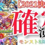 【モンスト8周年】ガチャ確定演出2021最新版総まとめ!【コラボもあります!】