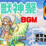 【モンスト】新・激獣神祭 BGM                    通常ver・2倍速ver!!