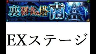 【モンスト】裏・覇者の塔 南 EXステージ 裏・封印の破壊神ー襲刻ー 猿飛佐助の挑戦