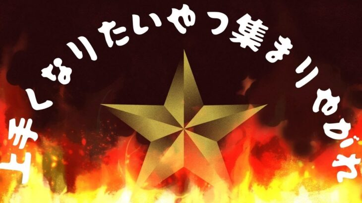 【モンスト LIVE】コラボや覇者やりつつ雑談
