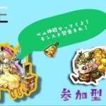 【モンストLIVE】雑談でもしながらベル神殿 闇時2 【モンスターストライク】