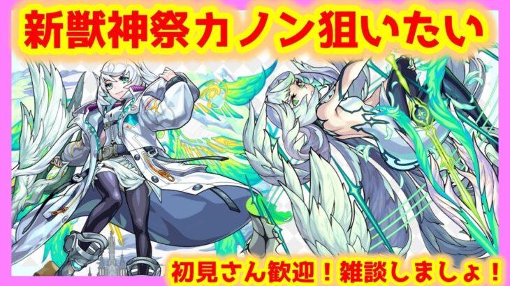 【🔴モンストLIVE】カノン様〜!!デッドバイデイライト&ポケモンユナイトも〜 #168【MonsterStrike! Dead by Daylight & Pokemon Unite】