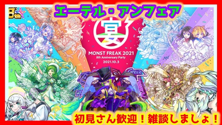 【🔴モンストLIVE】モンフリ前夜祭〜!!デッドバイデイライト&ポケモンユナイトも〜 #170【MonsterStrike! Dead by Daylight & Pokemon Unite】