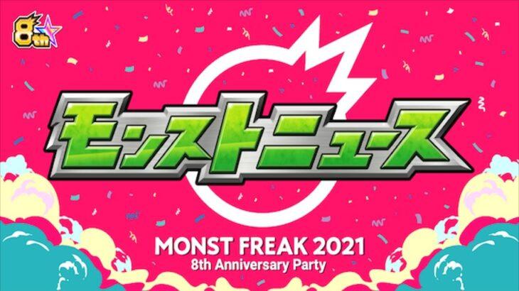 【モンスト】MONST FREAK 2021 『モンストニュース』見ながら雑談!