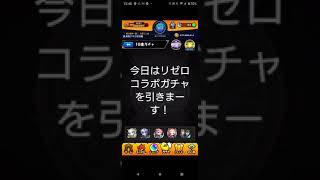【モンスト】モンスト✕Re.ゼロから始める異世界生活のコラボガチャ引いてみた!PART1!!