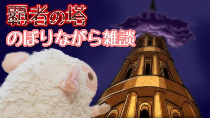 【モンスト】覇者の塔のぼりながら雑談したいからー(*´Y`*)b【生放送】