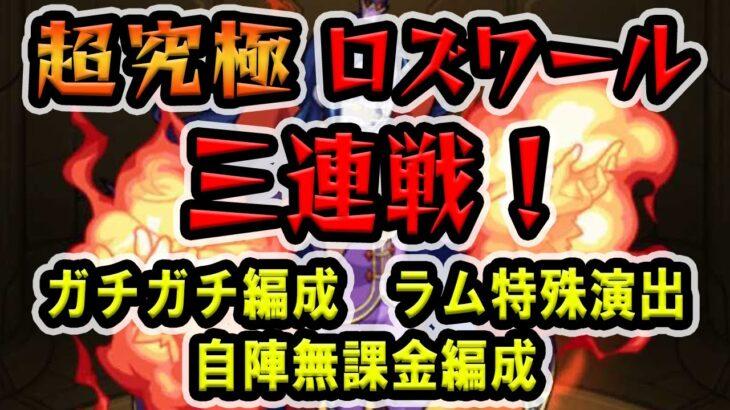 【モンスト】超究極 ロズワール 三連戦! ガチガチ編成 ラム特殊演出 自陣無課金編成 !