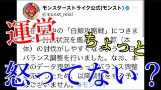 モンスト運営逆ギレ修正報告~白鯨攻略篇~