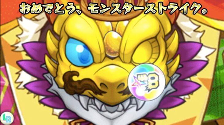 【モンスト】年一のドキドキガチャがやってきた!!モンスターストライク8周年おめでとう!!
