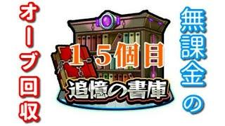 【モンスト】無課金の書庫オーブ回収!!【伊400】