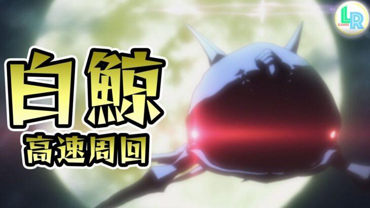 【リゼロコラボ】白鯨攻略戦、高速周回【モンスト】