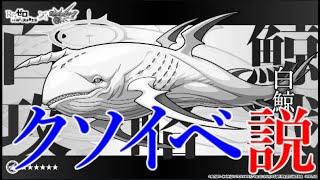モンストの白鯨討伐戦イベントが例の理由で既にかなり不評【リゼロコラボ】