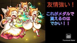 【モンスト】初心者おすすめ!友情強いよ!/ミミー&へータロー&ティビー使ってみた!