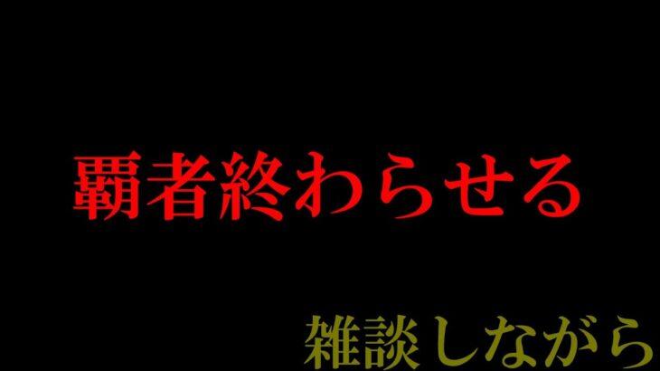 【モンスト】雑談しながら覇者終わらせよう!【雑談】※概要欄読んでね
